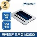 마이크론 Crucial MX500 (500GB) 아스크텍