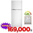소형냉장고 138L 2도어 미니 원룸 일반 냉장고 화이트