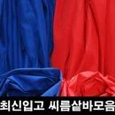 씨름샅바모음-최신제조입고 S~L 보관용백 샅바