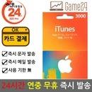 (24시간) 일본 앱스토어 아이튠즈 기프트카드 3000엔