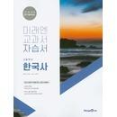 미래엔 교과서 고등학교 한국사 자습서 (한철호) (2020) 고1용