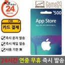 (자동)중국 앱스토어 아이튠즈 기프트카드 500위안