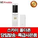 KT M모바일 현금완납 스카이 폴더폰 IM-F100 화이트