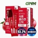 석류농축액 93% 함유  품격있는 석류 콜라겐 젤리 스틱 2박스 (총 30포)