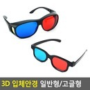 3D 입체안경 일반형/고글형 3D안경 3D입체안경 입체안