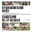 전원생활자를 위한 자급자족 도구 교과서 : 화덕   팔레트 화분   울타리   빗물통   비닐하우스...
