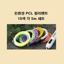이지드로잉 3D펜용 친환경 PCL 필라멘트 10색 5m 세트