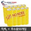 박스테이프 OPP 택배 포장 테잎 ch.6무소음 투명_50개