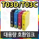T03D T03C 호환잉크 WF-2861 T03D170 T03C270