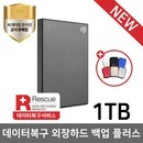 New Backup Plus Slim +Rescue 1TB 그레이
