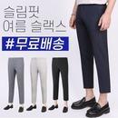 파파브로  무료배송 남성 여름 캐주얼 정장 9부 8부 스판 슬림핏 슬랙스 바지 6종 균일