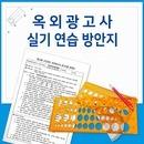 고급 옥외광고사 실기시험 연습 방안지 120g / 20매