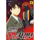 김전일 37세의 사건부 6  Seimaru Amagi