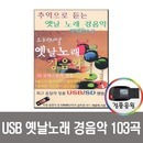 USB 추억으로듣는 옛날노래 경음악 103곡-옛노래 연주