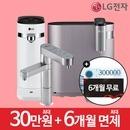 LG렌탈 케어솔루션 정수기 최대 30만 혜택+6개월면제