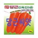 (아시아종묘)(당근종자씨앗) 신흑전5촌(4g 5봉)씨앗