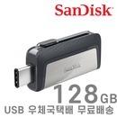 샌디스크 울트라듀얼 OTG USB3.1 Type-C SDDDC2 128GB
