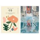 (청춘기록 2권) 선물(스페셜 에디션) + Rain 레인 + 사은품 한정 / RHK