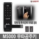 무타공주키 유가드M-5000카드/방화문/디지털도어락