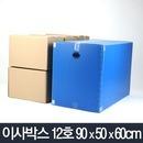 플라스틱박스 12호/수납정리 단프라 대형 이사 PP박스