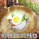 메밀냉면 +참설악사골10봉+냉면무+겨자+식초/ 물냉면