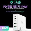 바나다 USB PD 파워 PPS 초고속 멀티 충전기 110W