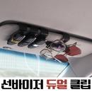 선바이저 듀얼클립 차량용 선글라스 거치대 홀더 -블랙