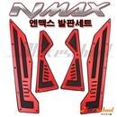 엔맥스 발판 스텝 튜닝용 가드  NMAX125 2015-2020년