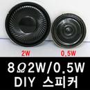 DIY용스피커 /8옴/0.5W /1W/장난감수리/내비수리용