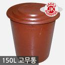 고무통 중 150L 고무다라이/김치통 쓰레기통 분리수거