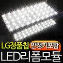 LG��ǰĨ LED ����� LED��� LED�Žǵ� ������