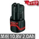 보쉬 10.8V 2.0AH 배터리 리튬이온 공용