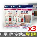 헬스아쿠아 방수 밴드 XL 2매입 x3팩/드레싱/반창고