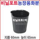 비닐포트2치(10개)비닐화분/육묘/농장/블루베리/모종