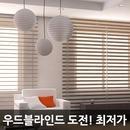 우드블라인드/브라인드/롤스크린/원목/암막커튼