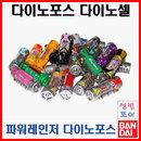 파워레인저 다이노포스 다이노셀 시리즈 (한정판포함)