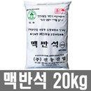 화분백화점 퇴비 비료 영양제 맥반석(20kg)
